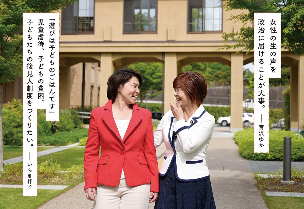 対談] 参議院議員 宮沢ゆかさんといちき伴子さんの対談を行いました ...